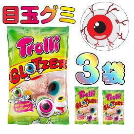 トローリ 目玉グミ 3袋 (12個入) | TROLLI