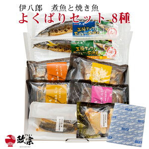 ギフト 煮魚と焼き魚 8種類詰め合わせ 伊八郎 よくばりセット(王様サンマの丸ごと一本焼(塩、柚子) さんま生姜煮 さば味噌煮 さんま甘露煮 ぶり照り煮 にしんの煮付け からすがれい西京焼)