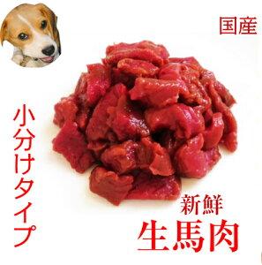 犬 馬肉 生用 赤身【国産 犬用新鮮生馬肉1kg】 アレルギー 無添加 涙やけ トイプードル チワワ 小型犬