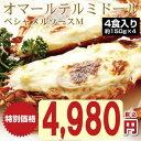 オマールテルミドールベシャメルソースM【4食セット】【あす楽対応】【送料無料】