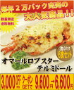オマールロブスターテルミドール(ホワイトソース)6食セット【あす楽対応】【送料無料】【楽ギフ包装】