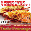 チーズ好きのためのグラタン♪5種類のチーズを使用した濃厚ソースオマール海老のグラタンTaste Fromage
