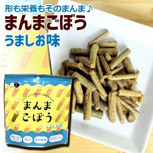 メール便送料無料)まんまごぼう(うましお味35g×2パック)バキュームフライ製法で形も栄養もそのまんま♪
