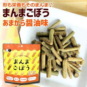 メール便送料無料)まんまごぼう(あまから醤油味35g×2パック)バキュームフライ製法で形も栄養もそのまんま♪