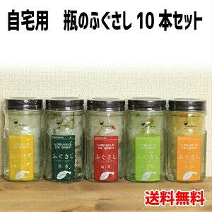 まとめ買い送料無料 【ふぐさし10本セット】選べる瓶のふぐさし10本セット♪