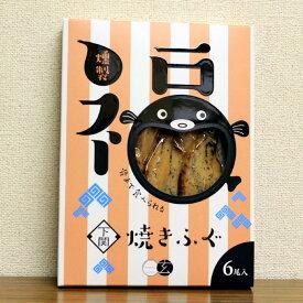 焼きふぐ(燻製味)6尾