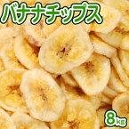 バナナチップス8kgフィリピン産ドライフルーツバナナ