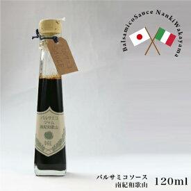 バルサミコソース 120ml イタリアン イタリアンシェフ バルサミコ ドレッシング 肉料理 魚料理 バルサミコジャム南紀和歌山 ギフト