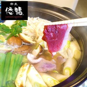 合鴨 倭鴨鍋セット 冷凍 300g (ロース300g) 2人前 スープ付き あいがも 鴨肉 奈良 お鍋 鴨鍋