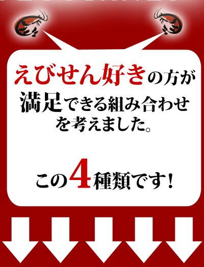 えび煎餅4点セット
