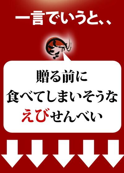 有田好み(えびせん贈答用)送料無料