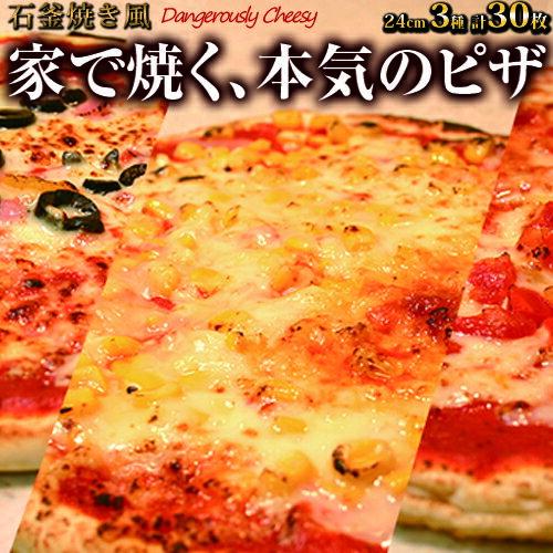 家で焼く本気のピザ 30枚入(3種) 【送料無料】 洋風惣菜 ピザ PIZZA ピッツァ 個包装 小包装 冷凍 業務用 本格石窯焼き風で、宅配ピザより美味しいと大人気、パーティーに最適で、大量、業務用の商品です【YDKG-k】【ky】【smtb-k】【ky】【sswf1】