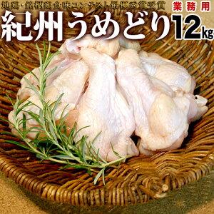【業務用】紀州うめどり 手羽元 12kg 【送料無料】 鶏肉 テバ元 国産とり肉ご当地鶏肉【smtb-k】【ky】【sswf1】