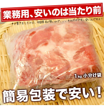 【冷凍】豚細切れ焼きそばお好み焼き豚汁生姜焼き肩ロース細切れ激安業務用