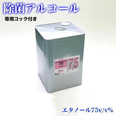 メイプルアルコール75%、送料無料【専用コック付き】18Lハイブリッド缶(旧メイプルラビングA)食器や調理器具の除菌に利用可、食品にかかっても安全。微生物を殺菌する消毒液ではありません。エタノール製剤の業務用除菌液です。