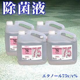 メイプルアルコール75% 【専用ノズル付き】4L容器4本組【送料無料】(旧メイプルラビングA)食器や調理器具の除菌に利用可、食品にかかっても安全。微生物を殺菌する消毒液ではありません。エタノール製剤の業務用除菌液です。【smtb-k】【ky】