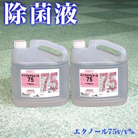 メイプルアルコール75% 【専用ノズル付き】4L容器2本組【送料無料】(旧メイプルラビングA)食器や調理器具の除菌に利用可、食品にかかっても安全。微生物を殺菌する消毒液ではありません。エタノール製剤の業務用除菌液です。【smtb-k】【ky】