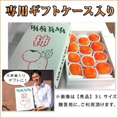 平核無柿(平たねなし柿)和歌山県産