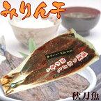 和歌山魚介加工品干物セット送料無料サンマ秋刀魚味醂干しミリン干し