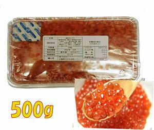冷凍 いくら醤油漬け 500g 【イクラ 味付いくら 鮭卵 カナダ産 寿司用 業務用 冷凍商品10000円以上で送料無料 】