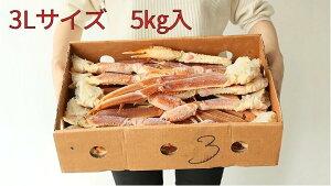 冷凍 生ズワイガニ 5kg 【ずわいがに ズワイガニ ずわい蟹 蟹 かに カニ かになべ かにすき かにしゃぶ 脚 食べ放題 送料無料】