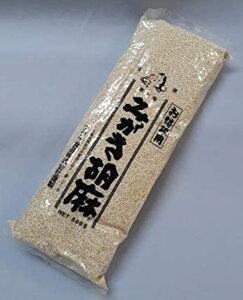 みがき胡麻(白) 【みがきごま ミガキゴマ 白ごま しろごま 料理用 業務用 500g 常温商品10000円以上で送料無料】