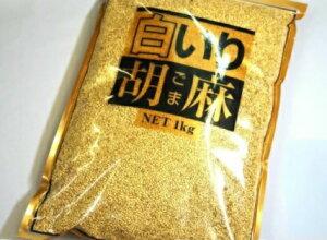 白いり胡麻 1kg 【ごま 白胡麻 健康 常温商品10000円以上で送料無料】