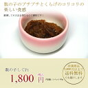 数の子しぐれ 500g 【かずのこ 小鉢 珍味 お通し おつまみ 業務用 冷凍 5400円以上で送料無料】
