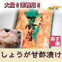 しょうが甘酢漬け 1kg 【生姜 ショウガ 甘酢平切生姜 ガリ ピンク 寿司 しょうが漬け 業務用 常温商品10000円以上で送…