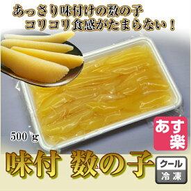 割烹 味付数の子 500g【かずのこ 味付 おせち 正月 冷凍商品10000円以上で送料無料 あす楽対応】