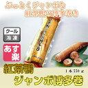 紅茶鴨ジャンボ博多巻 550g【鴨肉 コック オードブル 冷凍商品10000円以上で送料無料】