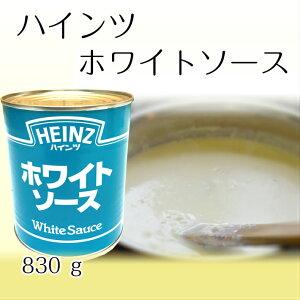 ハインツ ホワイトソース 2号缶 830g 【業務用 調理ベース グラタン パスタ シチュー 常温商品10000円以上で送料無料 あす楽対応】
