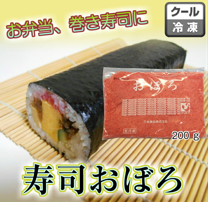 寿司 おぼろ 200g 【冷凍 巻き寿司 具材 恵方巻 冷凍商品10000円以上で送料無料】