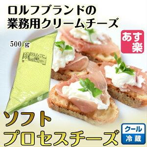 ロルフ ソフトプロセスチーズ 500g 【クリームチーズ 宝幸 業務用 得用 冷蔵商品10000以上で送料無料 あす楽対応】