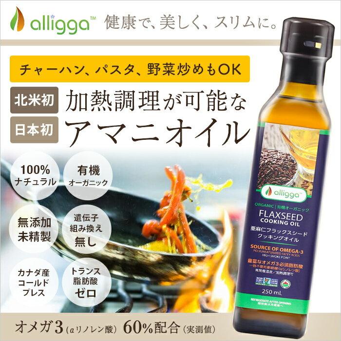 加熱 調理ができる 亜麻仁油 有機 食用 アマニオイル アリーガ alligga オーガニック アマニ油 あまに油 フラックスシード クッキング アマニ オイル アマニオイル 250g 健康 美容