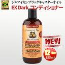 ジャマイカン ブラックキャスターオイル コンディショナー ひまし油 キャスターオイル カスター油 エキストラダーク ヘアコンディショナー 12floz