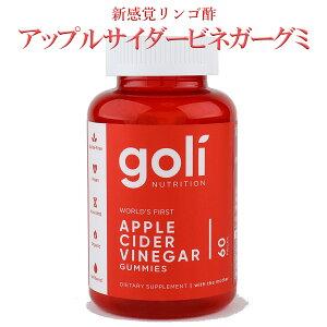 【お蔭様価格!値下げしました】アップルサイダービネガー リンゴ酢グミ 60粒 GOLI Nutritions 北米初りんご酢グミ マザーが活きたリンゴ酢 酢酸5% ノンフィルター 腸活に最適