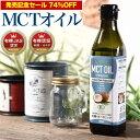 【74%OFF★発売記念】 MCTオイル 290ml MCT オイル オーガニック ダイエット 中鎖脂肪酸 糖質ゼロ 糖質制限 糖質制限…