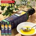 【無添加アマニオイル】 亜麻仁油 オーガニック 250ml 3本セット 加熱調理 有機 オメガ3 jas コールドプレス アリーガ…