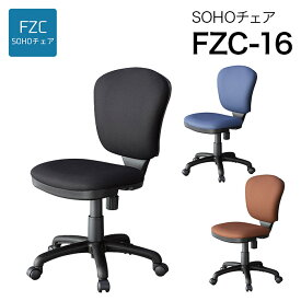 【くろがね】【2021年度】【送料無料】SOHOチェア(布張り)FZC-16BK/FZC-16BR/FZC-16NB/ 回転チェア 学習チェア 学習家具 イス 学習椅子