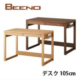 【ポイント5倍】【代引き不可】 【コイズミ】【2020年度】学習机 BEENO ビーノ DESKWIDE 105cm デスク105cm BDD-072NS/BDD-172WT 学習家具 ナラ材 単品 シンプル