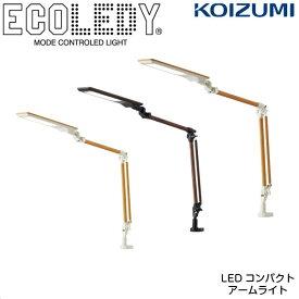【ポイント5倍】【コイズミ】【2020年度】デスクライト LEDコンパクトアームライト ECL-335NA/ECL-336WT/ECL-338AN