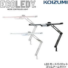 【ポイント5倍】【コイズミ】【2020年度】デスクライト LEDモードパイロットスリムアームライト ECL-357/ECL-358/ECL-359