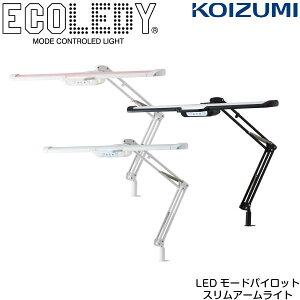 【コイズミ】【2022年度】デスクライト LEDモードパイロットスリムアームライト ECL-357/ECL-358/ECL-359