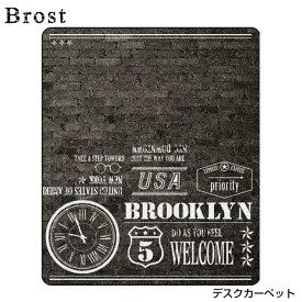 【ポイント5倍】【コイズミ】【2020年度】デスクカーペット Brost ブロスト YDK-255VI