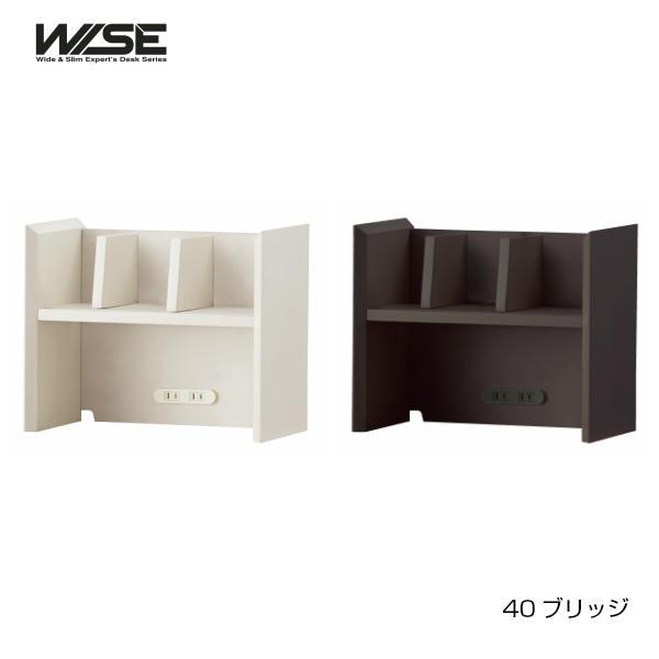 【ポイント5倍】【代引き不可】【コイズミ】WISE ワイズ 40ブリッジ KWA-255MW/KWA-655BW