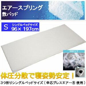 【ポイント5倍】エアースプリング敷パッド ブレスエアー マットレス 3つ折り シングル ベッドサイズ