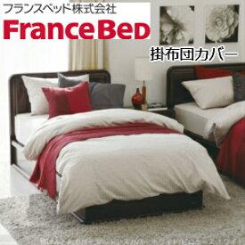 【ポイント5倍】【フランスベッド】掛布団カバー ライン&アース キング W260×L210cm 【France Bed】日本製