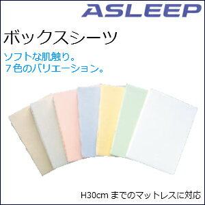 【ポイント5倍】【アスリープ】ボックスシーツ クィーンロング 【ASLEEP】アイシン精機