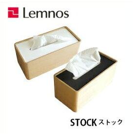 【ポイント5倍】Lemnos レムノス STOCK ストック Da-05WH/Da-05BL ティッシュケース シンプル 木製